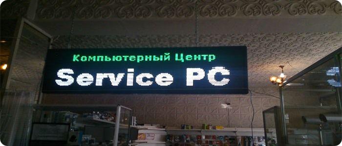 Service PC