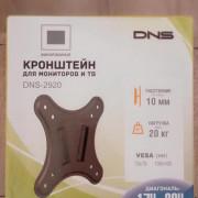 Кронштейн для ТВ DNS-2920 [17