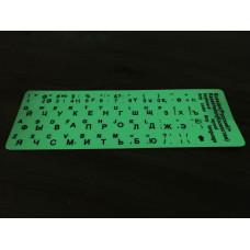 Наклейки для клавиатуры (русский / английский) светящиеся