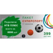 Пакет «Суперспорт», 1 месяц (Дальний Восток)