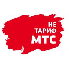 Сим карта МТС, Тариф НЕТАРИФ - настраиваемый