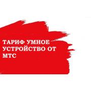 Сим карта МТС, тариф Умное устройство