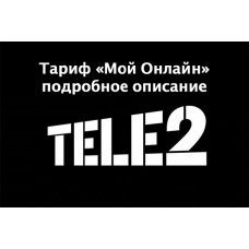 Сим карта TELE2, Стартовый пакет, тариф
