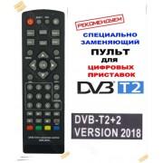 Универсальный пульт для ТВ приставок DVB-T2/T [1601-43]