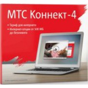 Сим карта МТС, тариф МТС коннект-4